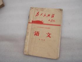川省初中试用课本语文第四册