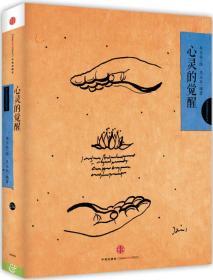 韦尔乔西方哲理系列绘本04:心灵的觉醒
