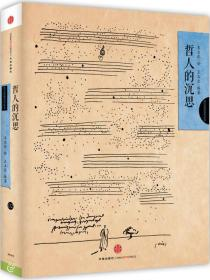 韦尔乔西方哲理系列绘本02:哲人的沉思