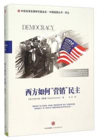 """西方如何""""营销""""民主"""