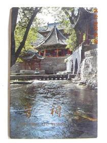 晋祠明信片(十张全)1979年