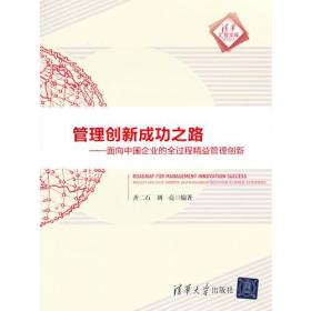 管理创新成功之路——面向中国企业的全过程精益管理创新(清华汇智文库)
