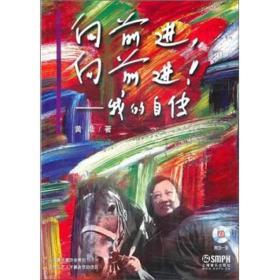 向前进,向前进 专著 我的自传 黄准著 xiang qian jin , xiang qian jin