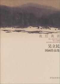 我行我法:吴立民国画作品集