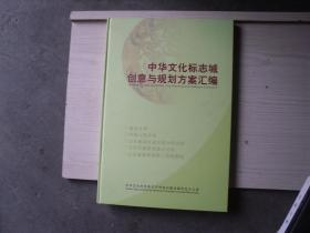 中华文化标志城创意与规划方案汇编  B152