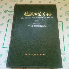 橡胶工业手册(修订版第六分册)