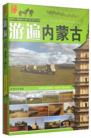 请到草原来:游遍内蒙古
