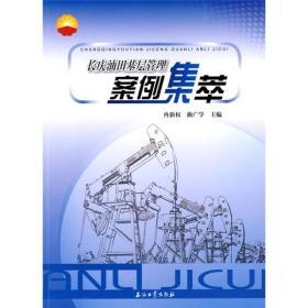 9787502167875-hs-长庆油田基层管理案例集萃