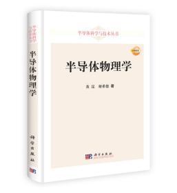 半导体物理学/半导体科学与技术丛书