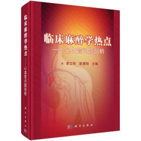 临床麻醉学热点 心血管问题剖析(暂定名)