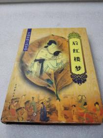全新未阅《后红楼梦》稀少!中国戏剧出版社 2006年1版1印 精装1册全 仅印500册