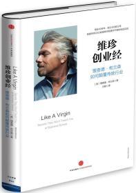 维珍创业经:理查德•布兰森如何颠覆传统行业