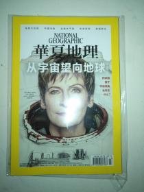 华夏地理杂志2018年 2月  3月  两册未开封