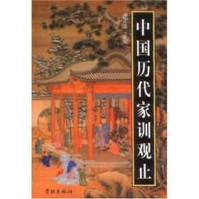 中国历代家训观止