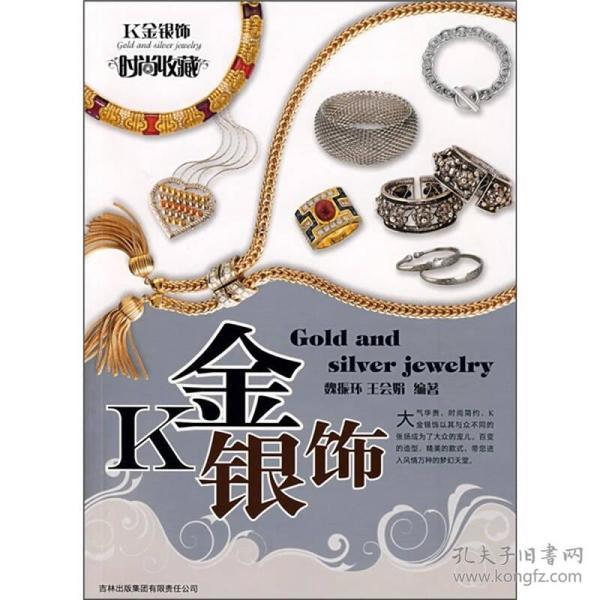 时尚收藏 K金银饰