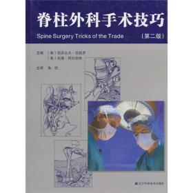 正版微残-脊柱外科手术技巧(第二版)(精装)CS9787538166446