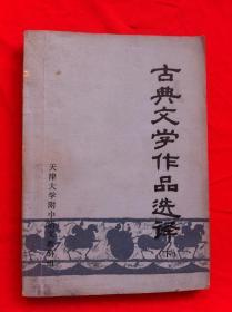 古典文学作品选译(下)