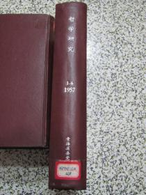 哲学研究 1957年1-6期(双月刊)全年合订本