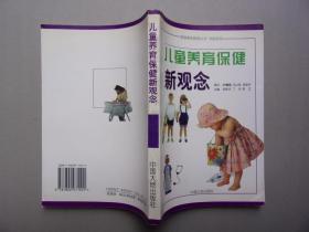 家庭素质教育丛书--儿童养育保健新观念