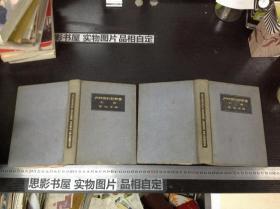 内科鉴别诊断学 【上下册 精装 一版一印 民国初版