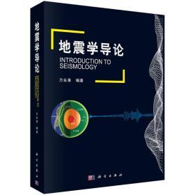地震學導論
