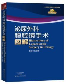 泌尿外科腹腔镜手术图解