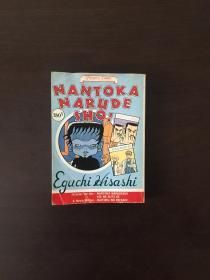 NANTOKA NARUDE-SHO! なんとかなるでショ 江口寿史漫画名作 日文原版