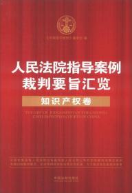 人民法院指导案例裁判要旨汇览:知识产权卷