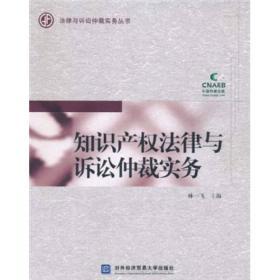 知识产权法律与诉讼仲裁实务 林一飞 北京对外经济贸易9787811349757