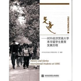 足迹-对外经济贸易大学来华留学生教育发展历程