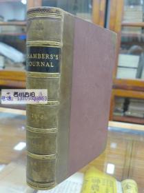 1888年 牛皮书脊 精装英文古董书,钱伯斯文学科学艺术杂志合集,《CHAMBERSS JOURNAL  OF POPULAR LITERATURE SCIENCE AND ARTS》