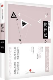 中信国学大典:搜神记
