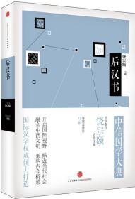中信国学大典·后汉书