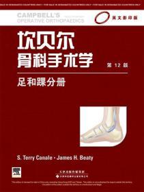 坎贝尔骨科手术学:足和踝分册(影印版)(第12版)(国外引进)