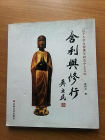 舍利与修行(辽宁大学永惺佛学研究中心文库)