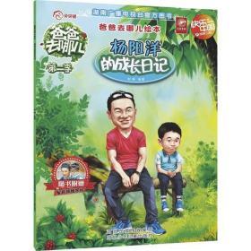 爸爸去哪儿绘本-杨阳洋的成长日记