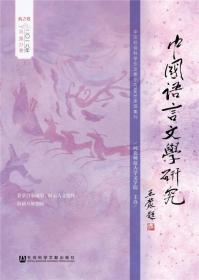 中国语言文学研究(2018年春之卷,总第23卷)