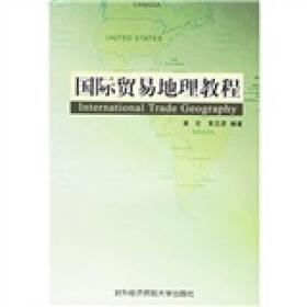 国际贸易地理教程