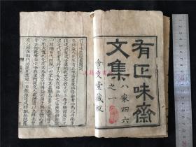 清刻巾箱本《有正味斋文集》上册,八家四六文之一。