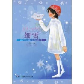 花语小说——细雪