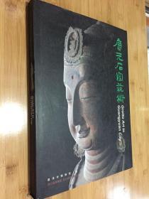 广元石窟艺术(大8开精装本铜版纸彩印)