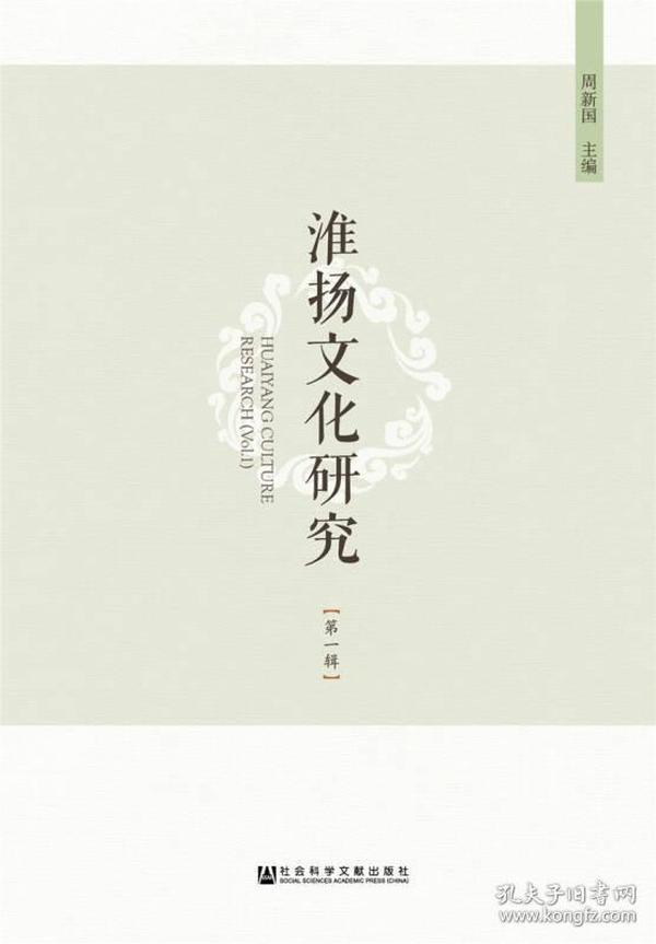 淮扬文化研究(第一辑)