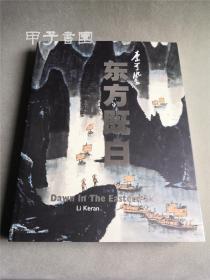 《李可染 东方既白》 新加坡展览画册