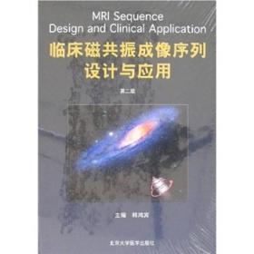临床磁共振成像序列设计与应用(第二版)