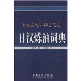 日汉炼油词典