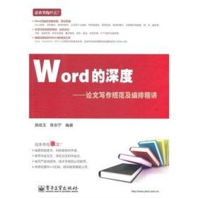 Word的深度:论文写作规范及编排精讲