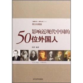影响近现代中国的50位外国人 孙铁 当代世界出版社 9787509003961