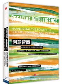 创意智商:如何利用创造、联系和启发的能量