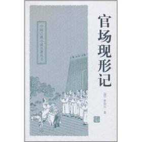 中国古典小说名著丛书:官场现形记