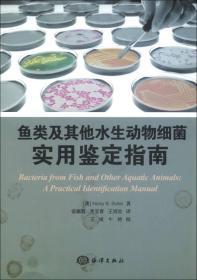 鱼类及其他水生动物细菌:实用鉴定指南